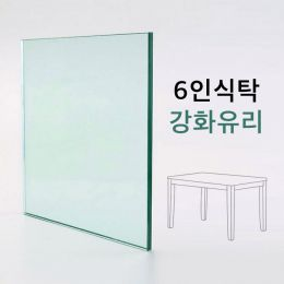 TG-6006   Tempered Glass