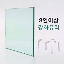 TG-8008   Tempered Glass