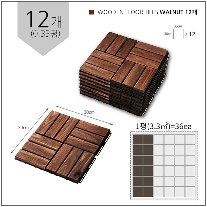 <b>Dandy-Walnut-12P </b><br> Solid-Wood Floor Tiles <font color=blue> (0.33 평) </font>