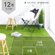 YUN-GRASS-12P  Floor Tiles  (0.33 평)